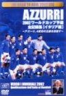 2002ワールドカップ予選 全記録集[イタリア編] [DVD]