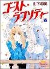 ゴースト・ラプソディー (2) (ヤングユーコミックス)