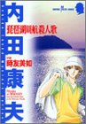 琵琶湖周航殺人歌 (SUSPERIA MYSTERY)