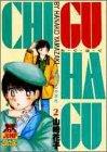 CHI・GU・HA・GU 2 (ヤングジャンプコミックス)