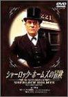 シャーロック・ホームズの冒険 1巻 [DVD]の詳細を見る