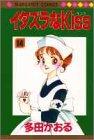 イタズラなKiss (14) (マーガレットコミックス (2415))