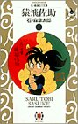 猿飛佐助 / 石ノ森 章太郎 のシリーズ情報を見る