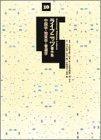 中国学・地質学・普遍学 (ライプニッツ著作集)