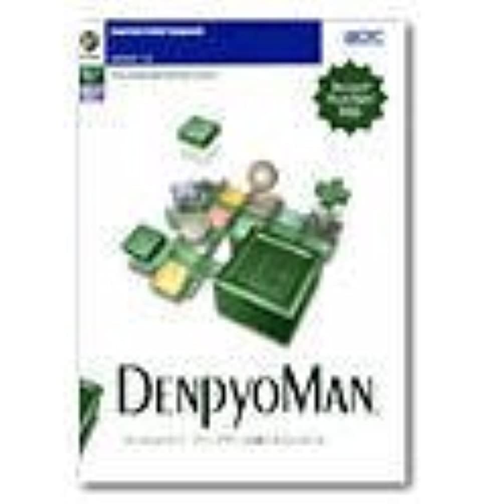 マイルストーン倍率マークされたPowerToolsシリーズ DenpyoMan Ver.1.5J 1開発ライセンス