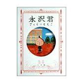 永沢君 (スピリッツボンバーコミックス)