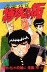 疾風(かぜ)伝説特攻(ぶっこみ)の拓 (11) (講談社コミックス―Shonen magazine comics (1977巻))