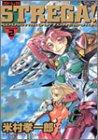 Strega! 2 (ヤングジャンプコミックス)