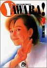 Yawara! (4) (小学館文庫)の詳細を見る