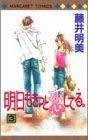 明日もきっと恋してる。 (3) (マーガレットコミックス (3043))
