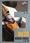 F 23 (ビッグコミックス)