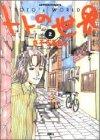トトの世界 (2) (Action comics)
