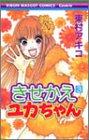 きせかえユカちゃん 第3巻