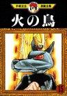 火の鳥(15) (手塚治虫漫画全集)