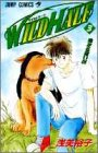Wild half (3) (ジャンプ・コミックス)