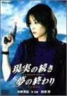 現実の続き夢の終わり デラックス版 [DVD]