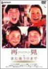 再見 また逢う日まで デラックス版 [DVD]