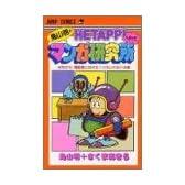 鳥山明のHETAPPIマンガ研究所―あなたも漫画家になれる!かもしれないの巻 (ジャンプ・コミックス)