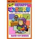 鳥山明のHETAPPIマンガ研究所 (ジャンプコミックス)