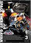 宇宙刑事ギャバン(3) [DVD]