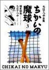 ちかいの魔球 (3) (ちばてつや全集)