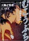 むこうぶち—高レート裏麻雀列伝 (7) (近代麻雀コミックス)