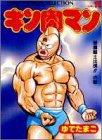 キン肉マン (10) (ジャンプコミックスセレクション)