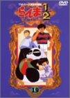 らんま1/2 TVシリーズ完全収録版(19) [DVD]