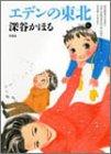 エデンの東北 (Volume6) (Bamboo comics)