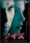 ノイズ [DVD]