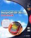 Design CAD 2D/3D Ver11.1J Professional版