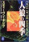 人狼の四季 (学研M文庫)