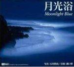 月光浴 Moonlight Blue