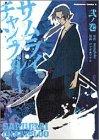 サムライチャンプルー (2) (角川コミックス・エース)の詳細を見る