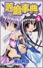 悪魔事典 4 (ガンガンコミックス)