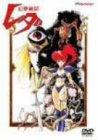 幻夢戦記レダ [DVD]