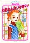 天使なんかじゃない〈6〉 (コバルト文庫)