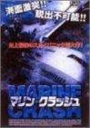 マリンクラッシュ [DVD]