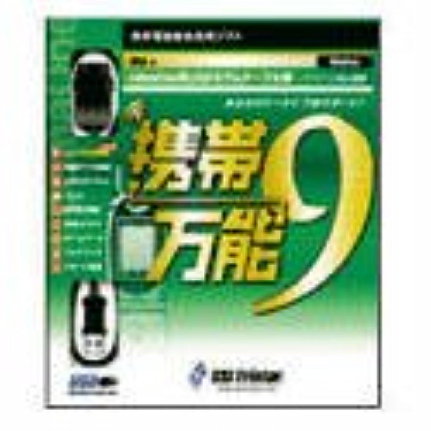 携帯万能 9 cdmaOne用USBモデムケーブル付き 特別キャンペーン