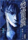 地雷震(1) (講談社漫画文庫)