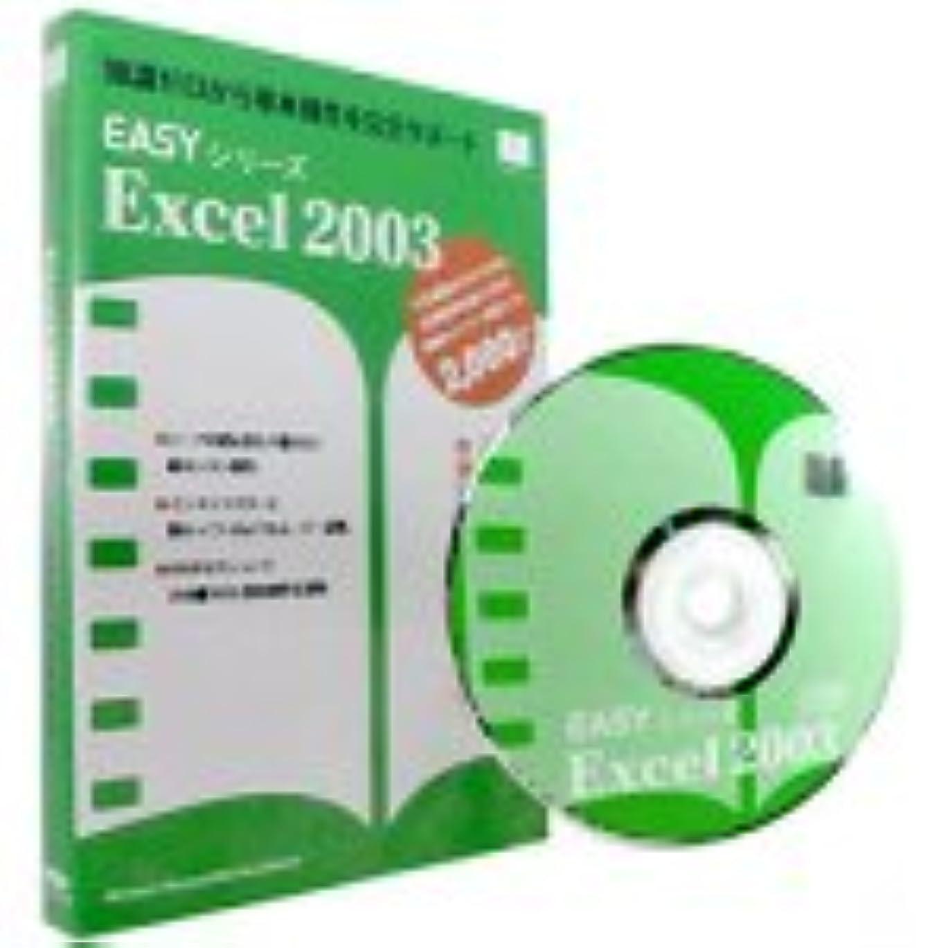 列挙するモール擬人化Easyシリーズ Excel2003 (スリムパッケージ版)