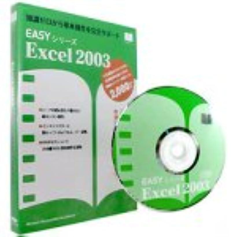 スカートキャップ雇ったEasyシリーズ Excel2003 (スリムパッケージ版)