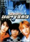 新宿少年探偵団[DVD]