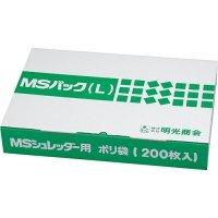 明光商会 シュレッダー用ゴミ袋 MSパック Lサイズ 1パック(200枚)