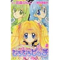 ぴちぴちピッチ(3) (講談社コミックスなかよし)