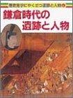 鎌倉時代の遺跡と人物 (歴史見学にやくだつ遺跡と人物)