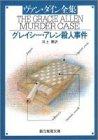 グレイシー・アレン殺人事件 (創元推理文庫 103-11)
