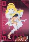 銀河烈風バクシンガー(5) [DVD]