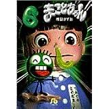 まことちゃん (6) (小学館文庫 うA 26)