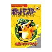ポケットモンスターピカチュウ必勝ハイパーテクニック (覇王ゲームスペシャル 138)